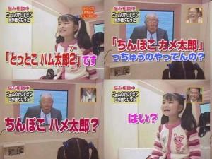 (オモシロ放送事故)テレビで「ちんぽこハメ太郎?」とか言っちゃった面白キャプ写真ww